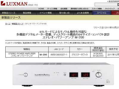 ラックスマン M200 パワーアンプ