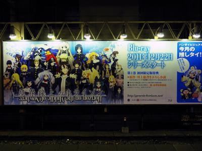 境界線上のホライゾン 広告 駅 秋葉原
