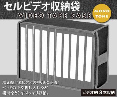 ビデオ収納袋
