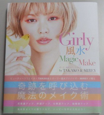 Girly 風水 Magic Make