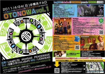 音楽イベント「OTONOWA」のロゴとフライヤーのデザイン