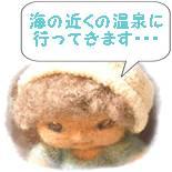 moinatuyasumi.jpg