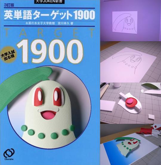 chiko1900.jpg