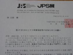 JPS展通知2