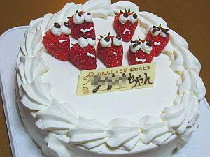 まーちゃん誕生日ケーキ