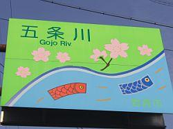 五条川の看板