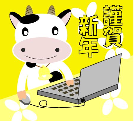 丑とパソコン