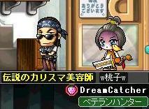 カリスマ変更前(6月)
