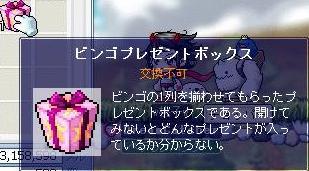 ビンゴ報酬-5