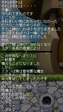 きのこ伝説2