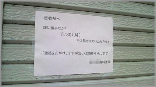 11.5.30おいしゃ ①