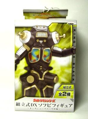 キングジョーブラック 004