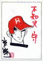 2000SHIRANUI199OF200.jpg