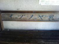 イヅノヤのベンチ