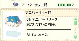 1201アニバ帽