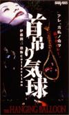 首吊り気球/伊藤潤二恐怖Collection