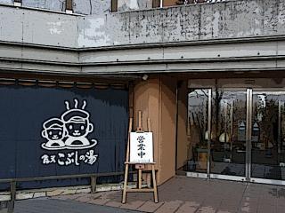 kobishi2.jpg