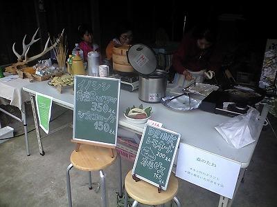 森のたね 富士山田舎暮らし ジビエ料理