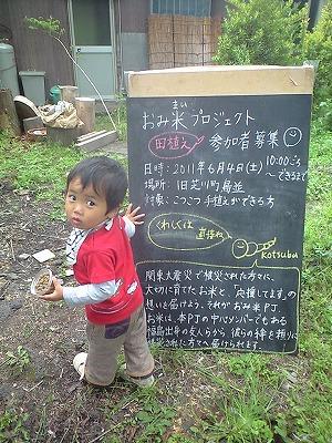 森のたね 富士山田舎暮らし おみ米プロジェクト