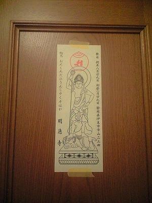 森のたね 富士山田舎暮らし トイレの神様