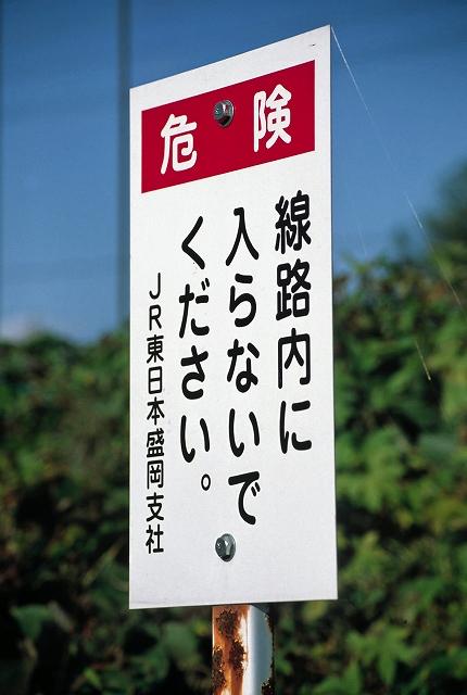 鉄道00317