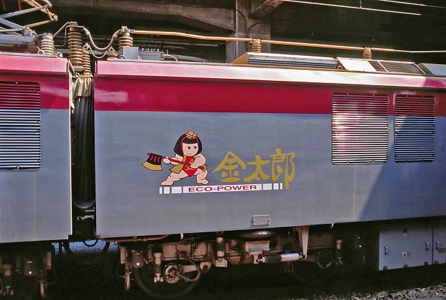 鉄道00246
