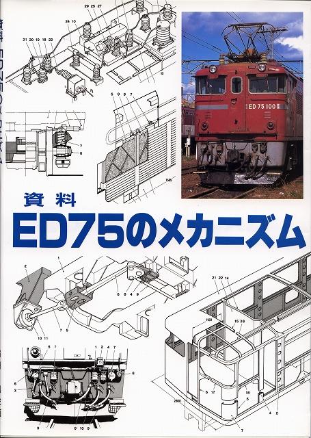 ED75のメカニズム