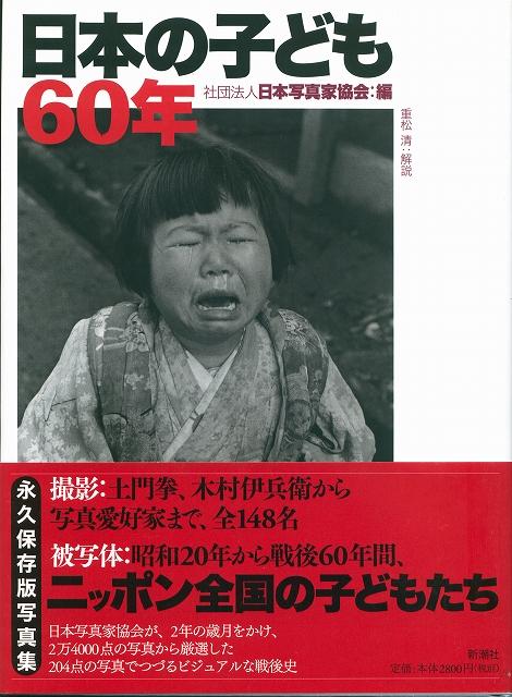 日本の子ども60年1