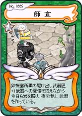 カード風4