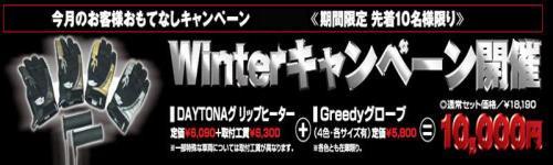 Winter キャンペーン