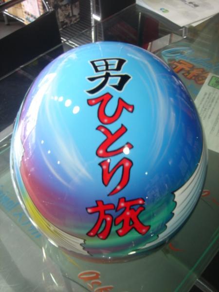 DSC05448_convert_20100606120642.jpg