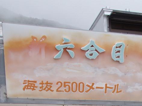 0607rokugoumes1.jpg