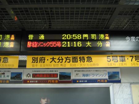 4312小倉駅