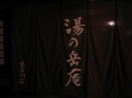4444湯の岳庵