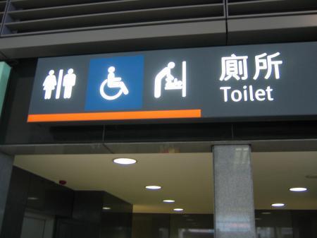 4132廁