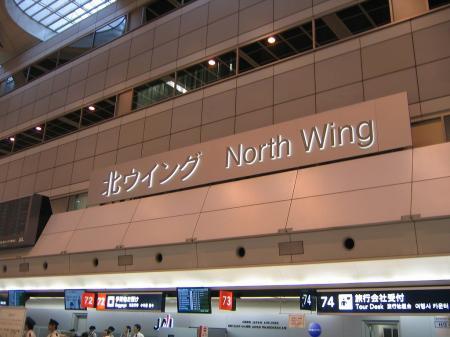 4818羽田空港