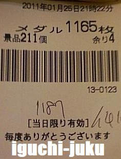 1161052044112.jpg