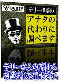 ito_20110310060054.jpg