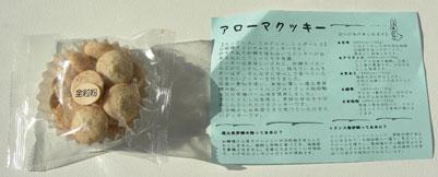 aroma-cookie.jpg