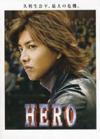 movie_2007hero.jpg