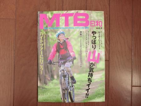 MTB日和VOL9・1