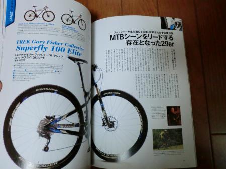 MTB日和VOL9・3