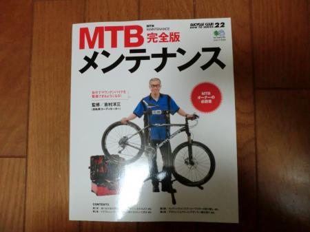 MTB完全版メンテナンス・1