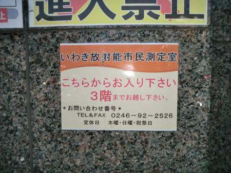 ホールボディカウンター・1