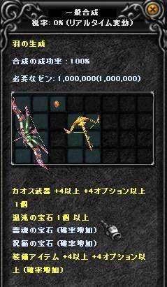 1stwinggousei001.jpg