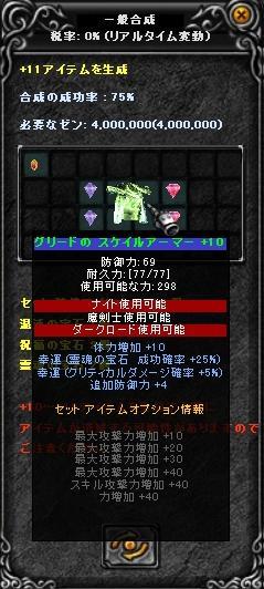 グリード鎧10L釜