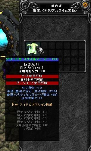 グリード鎧11L