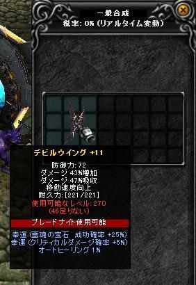 debiruwing11l.jpg