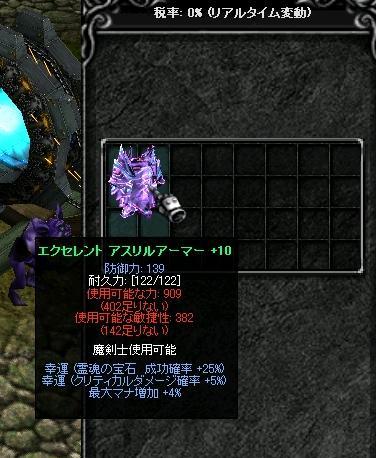 exasuriruyoroi10l.jpg