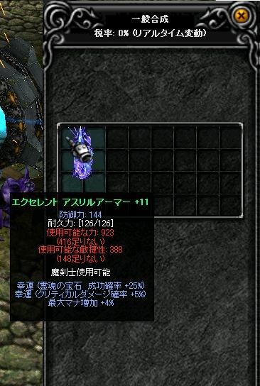 exasuriruyoroi11l.jpg